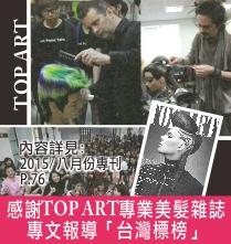 2015標榜 -TOP ART專業美髮雜誌專文報導