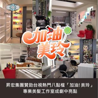 昇宏集團贊助台視熱門八點檔「加油,美玲」