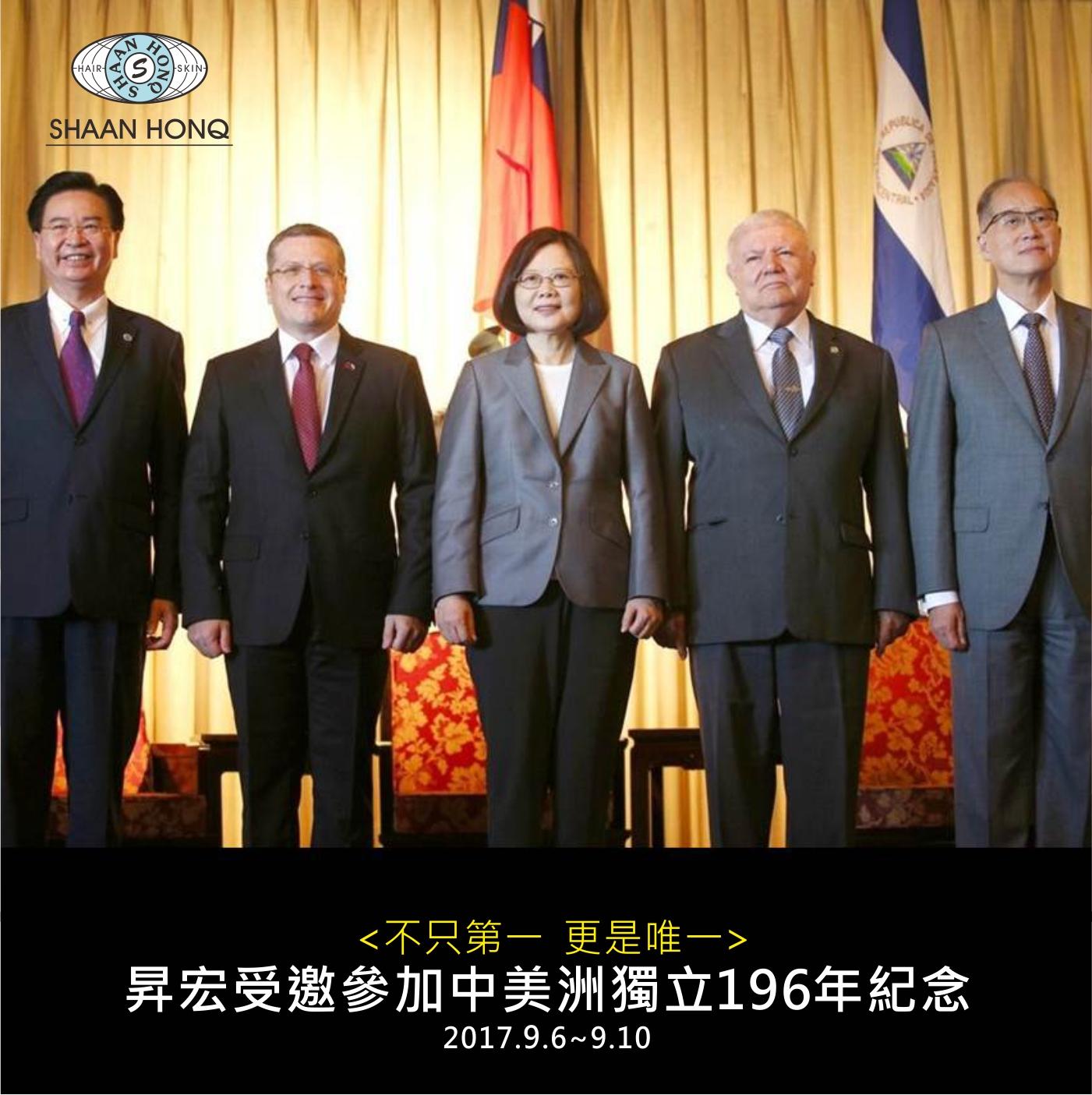 2017昇宏受邀參加中美洲獨立196年紀念