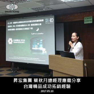 昇宏集團 - 蔡秋月經理應邀分享台灣精品成功拓銷經驗