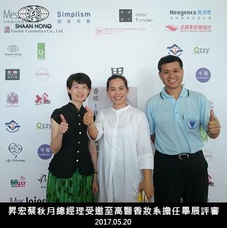 昇宏集團 - 蔡秋月經理受邀至高醫香妝系擔任畢展評審
