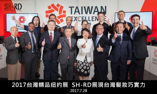 2017台灣精品紐約展 SH-RD 展現台灣髮妝巧實力