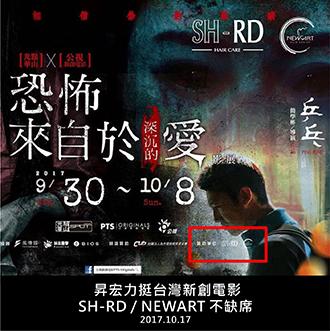 昇宏力挺台灣新創電影-SH-RD
