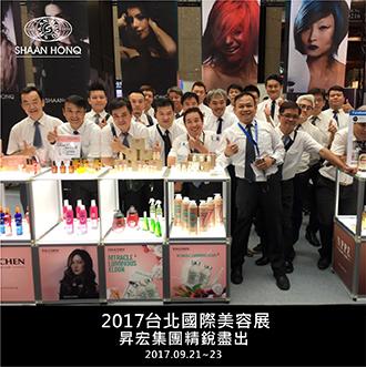 2017台北國際美容展昇宏集團精銳盡出