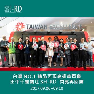 2017昇宏國際榮獲台灣精品-SH-RD