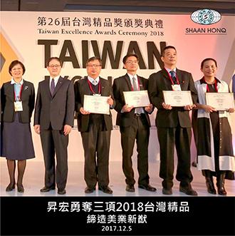 2018台灣精品昇宏勇奪三項