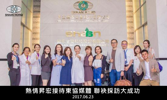 熱情昇宏接待東協媒體聯袂採訪大成功暨產品展會