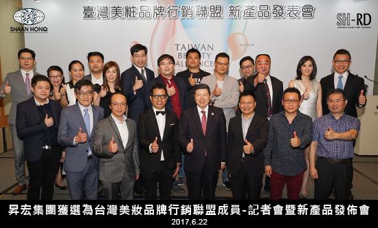 昇宏集團獲選為台灣美妝品牌行銷聯盟成員記者會暨新產品發佈會長駐足稱讚