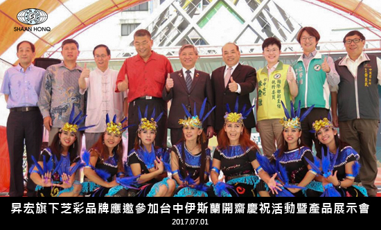 昇宏旗下芝彩品牌應邀參加台中伊斯蘭開齋慶祝活動暨產品展會