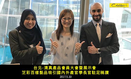 台北-清真產品會員大會-芝彩百樣髮品吸引國內外產官學長駐足稱讚