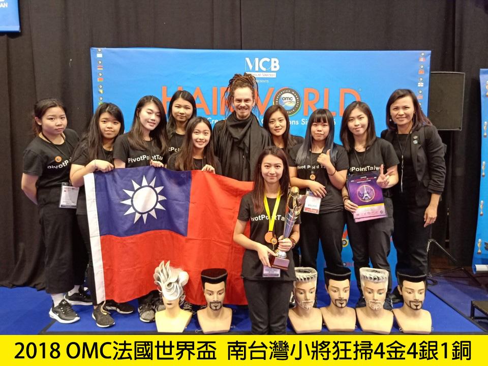 2018 OMC法國世界盃  南台灣小將狂掃4金4銀1銅