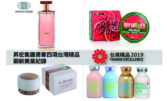 昇宏勇奪四項2019台灣精品  刷新美業紀錄
