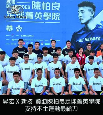 昇宏X新技贊助陳柏良足球菁英學院
