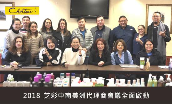 2018芝彩中南美洲代理商會議
