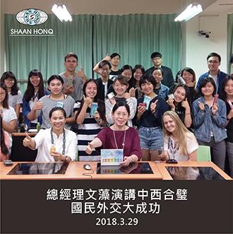 昇宏總經理文藻演講中西合璧