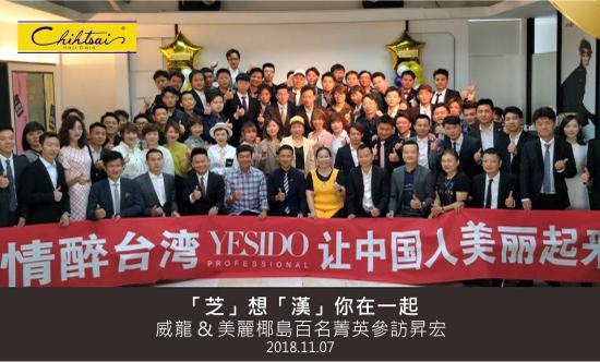 20181107-威龍 & 美麗椰島百名菁英參訪昇宏