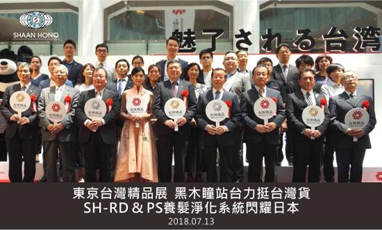 SH-RD & PS養髮淨化系統閃耀日本-東京台灣精品展