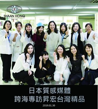 日本質感媒體跨海專訪昇宏台灣精品