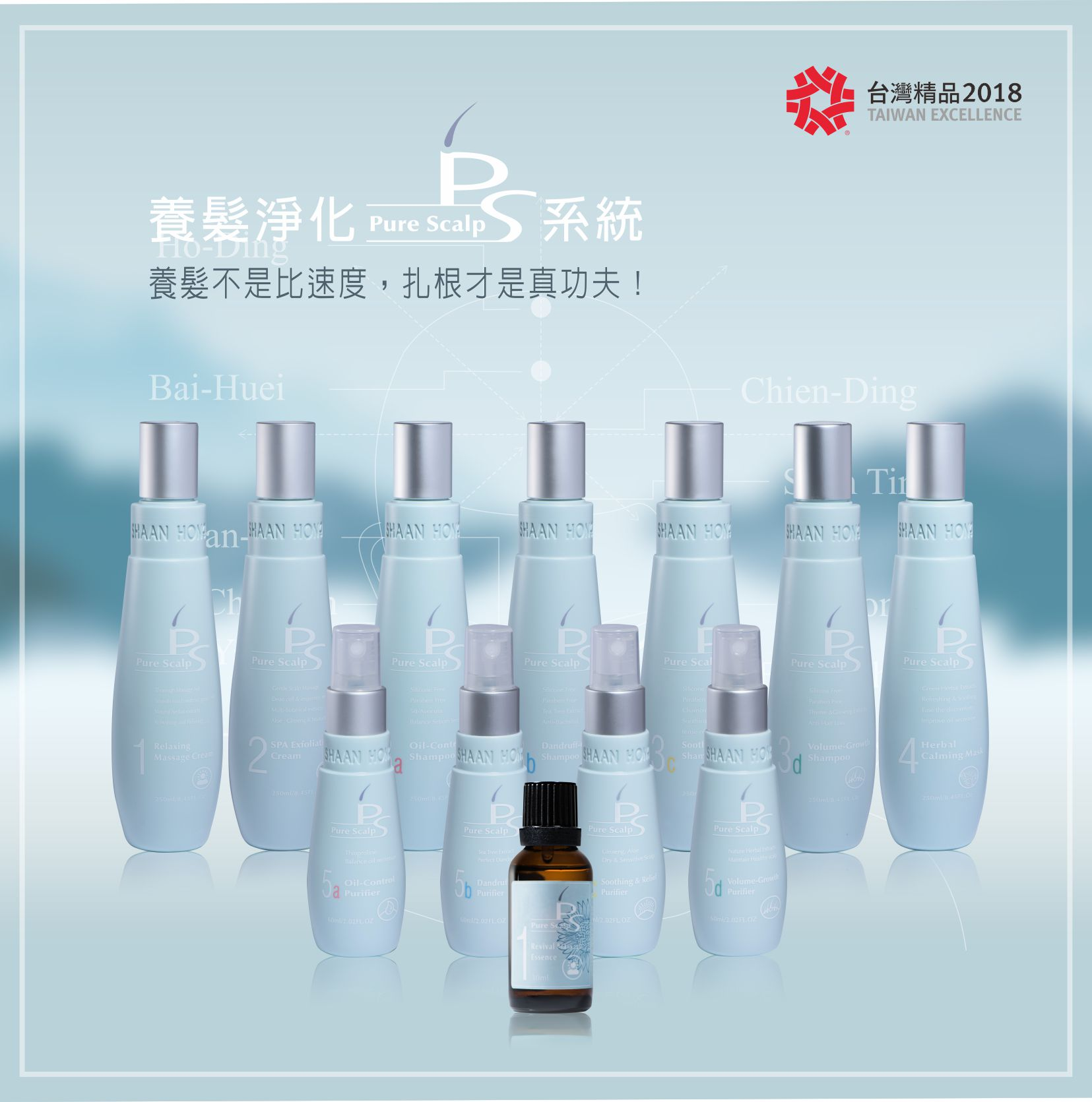 2018台灣精品PS2養髮淨化系統