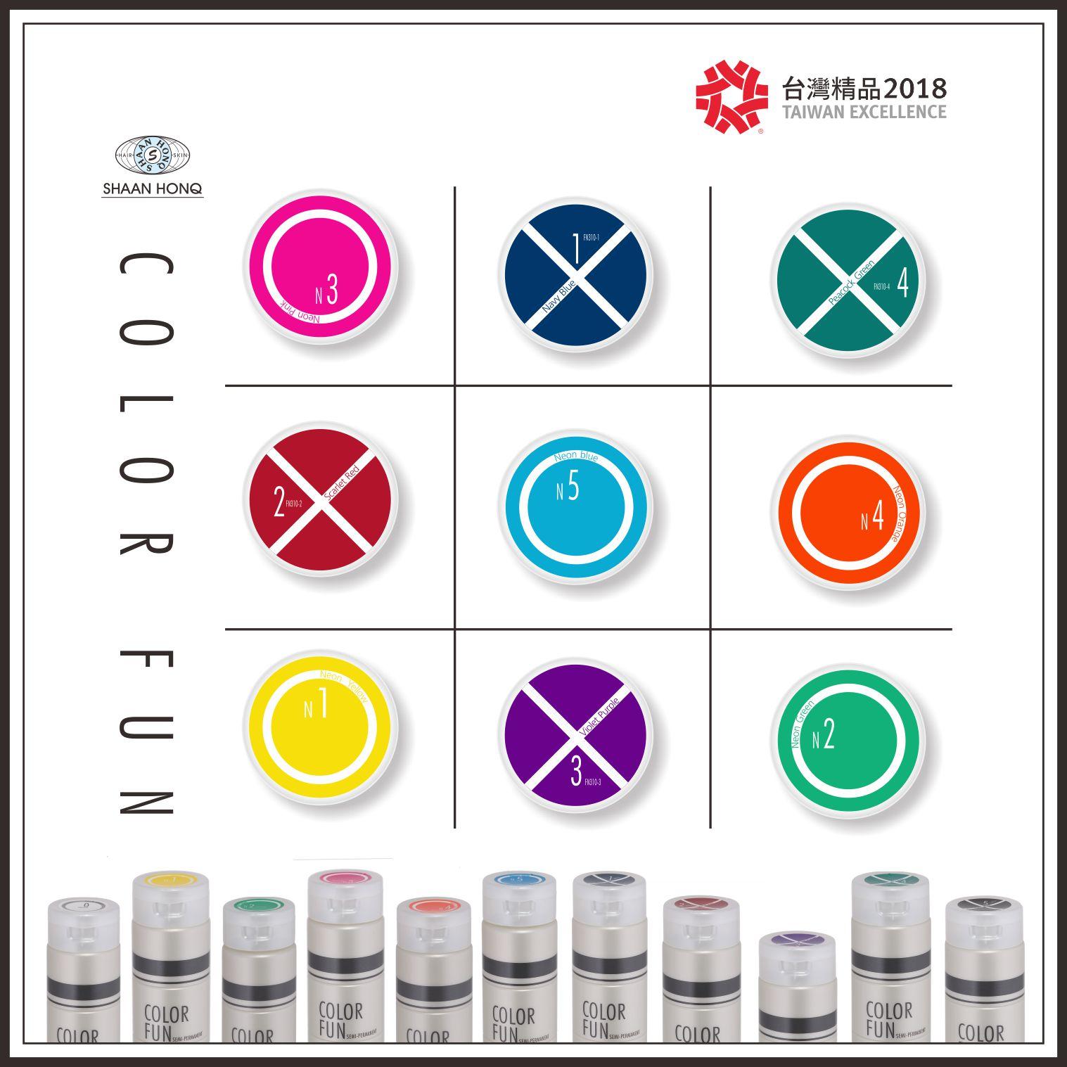 2018台灣精品color fun