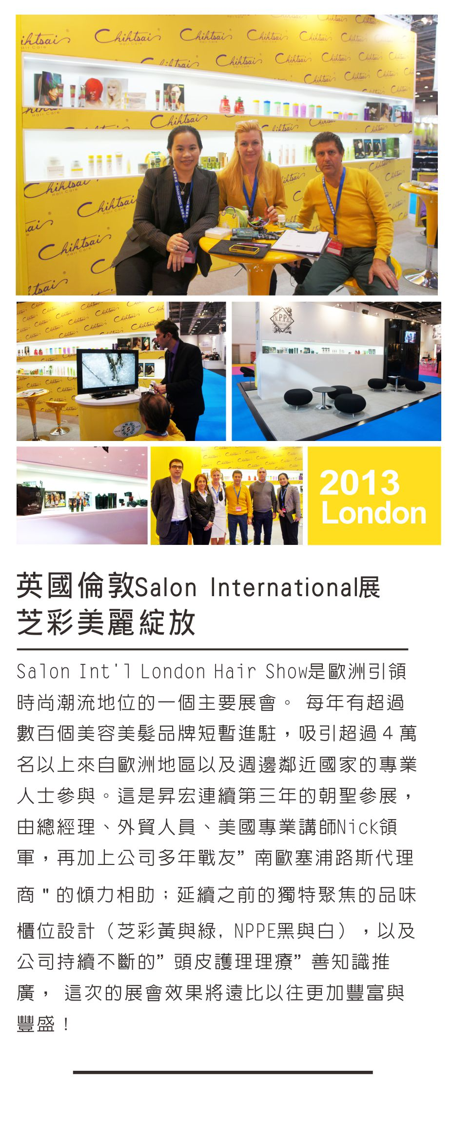 昇宏旗下芝彩&NPPE品牌參加 英國Salon lnternational 展